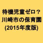 待機児童がゼロ?川崎市の保育園制度をわかりやすく図解した(2015)