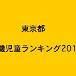 東京都の待機児童数が多い地域(2015年/平成27年度版)ワースト10