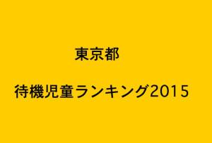 東京都待機児童ランキング2015