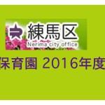 東京都練馬区の保育園一次募集の倍率・結果発表と二次募集の空き状況