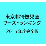 東京都の待機児童数ワーストランキング完全版 (2015年/平成27年度)