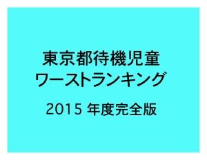 東京都待機児童ワーストランキング完全版(2015年)