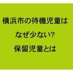 あれ、この人たちは数えない?横浜市の待機児童数の定義の秘密
