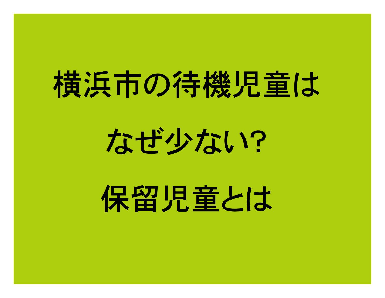 横浜市の待機児童の定義