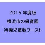 全部で8人??横浜市の待機児童ワーストランキング(2015年/平成27年度版)