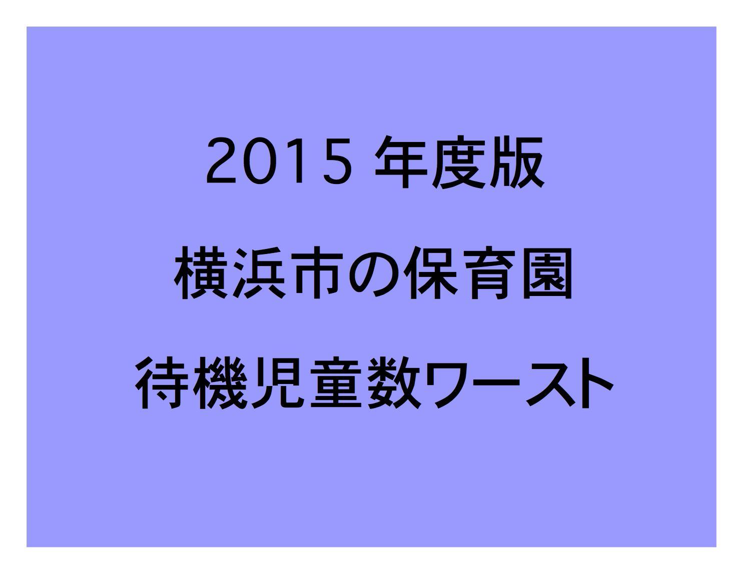 横浜市の待機児童ワーストランキング