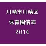 川崎市川崎区の保育園一次倍率(2016年/平成28年度版)
