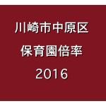 川崎市中原区の保育園一次倍率(2016年/平成28年度版)