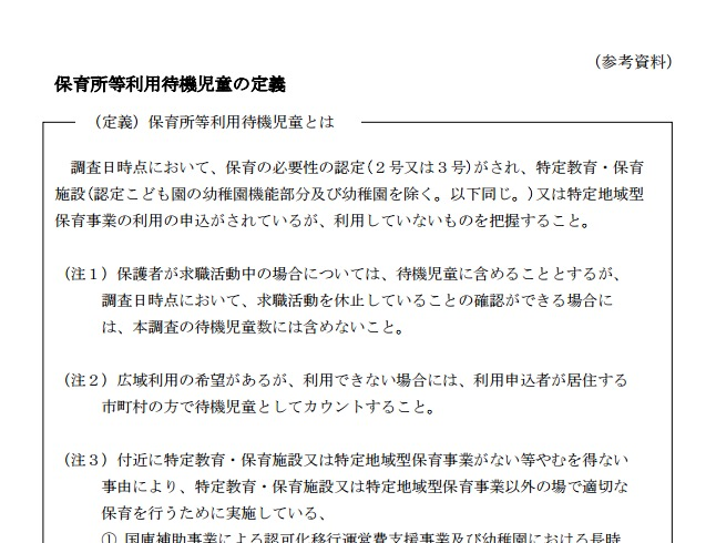 神奈川県待機児童調査の定義