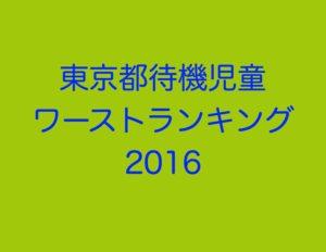 東京都待機児童ワースト2016