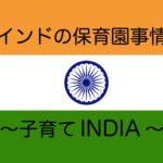 子育てINDIA – インド都市部の保育園事情