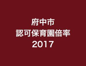 府中市保育園倍率2017