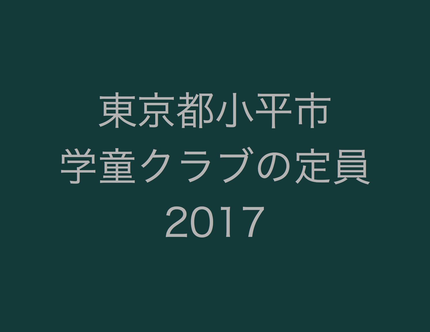 東京都小平市、学童クラブの定員2017