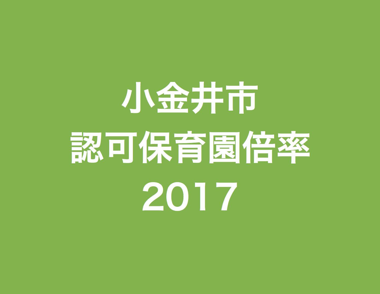 小金井市認可保育園倍率2017