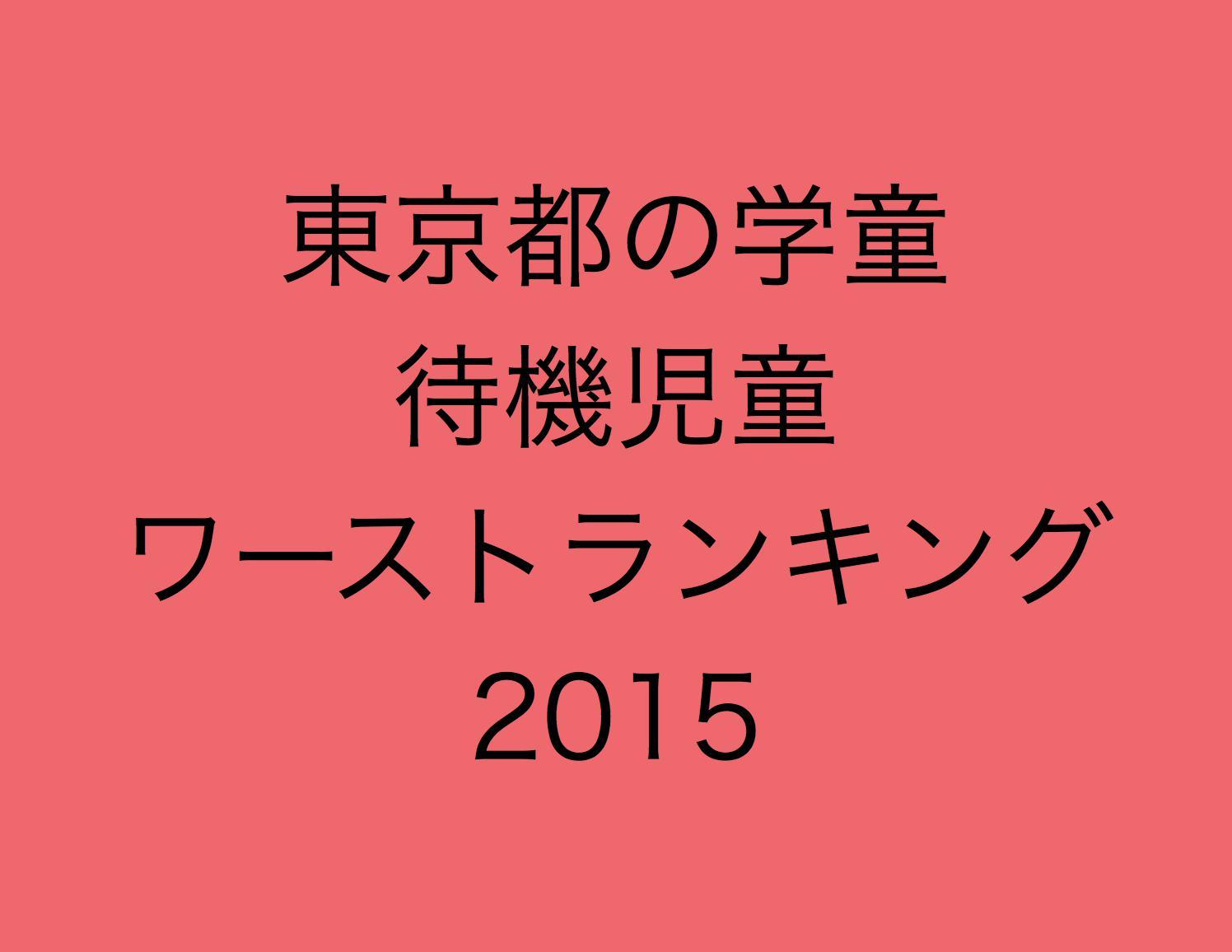 東京都の学童待機児童ワーストランキング2015