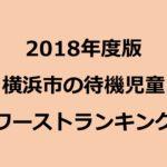 横浜市の待機児童ワーストランキング(2018年/平成30年度版)