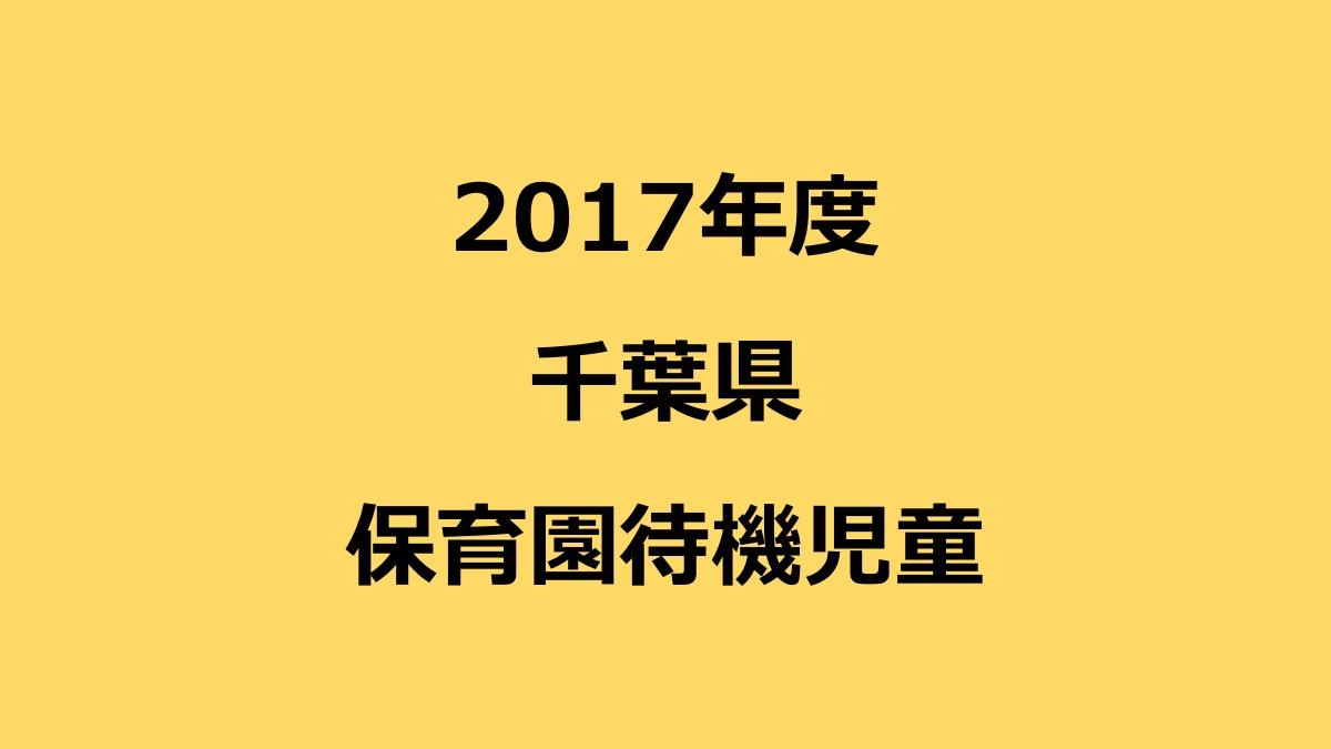 2017年度千葉県保育園待機児童