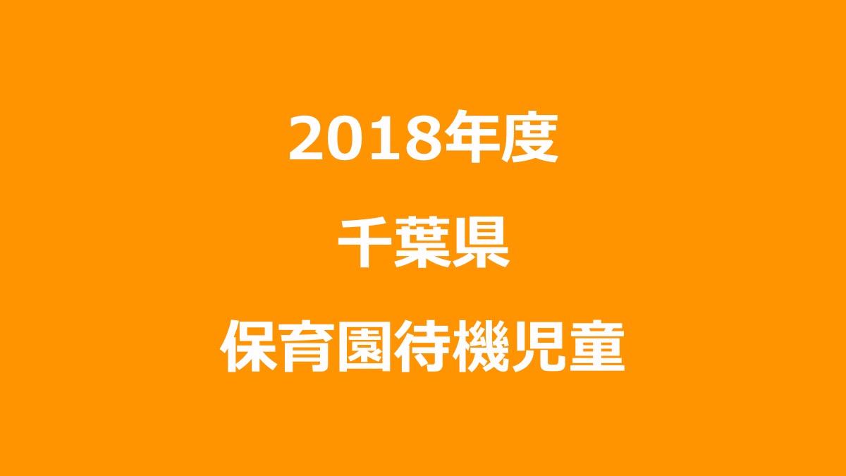 2018年度千葉県保育園待機児童