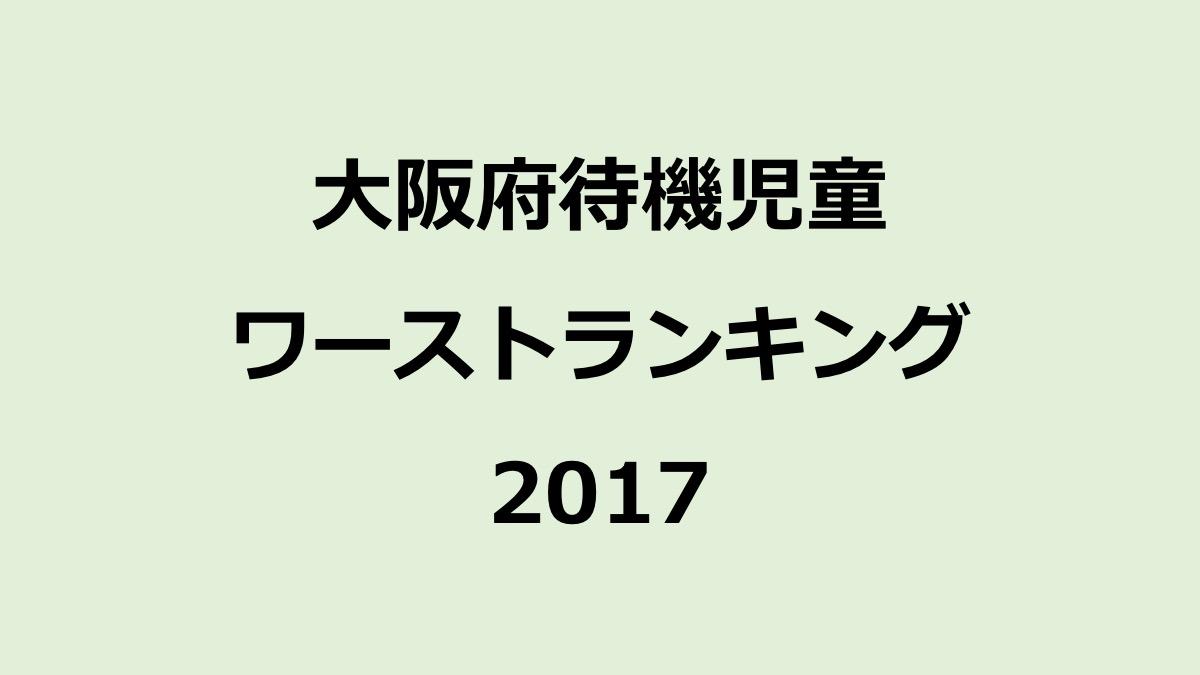 osaka-worst-2017-cap