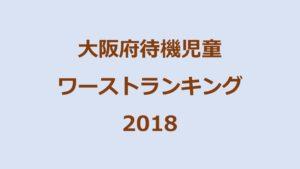 大阪府待機児童ワーストランキング2018