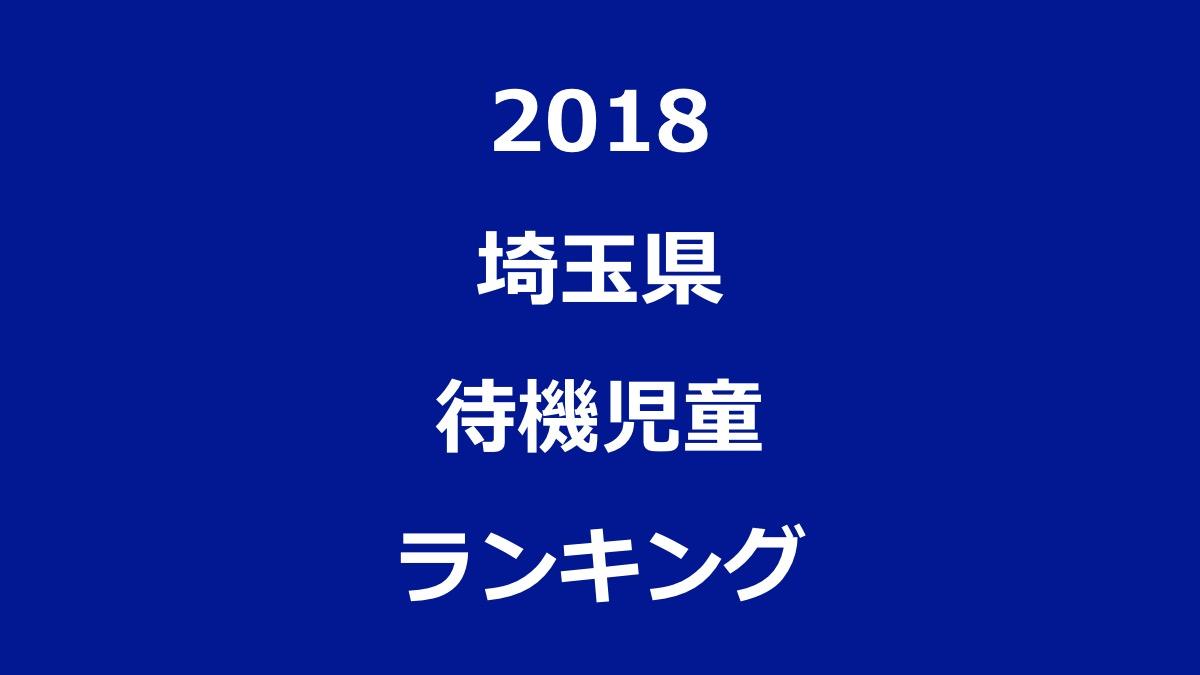 埼玉県待機児童ランキング2018