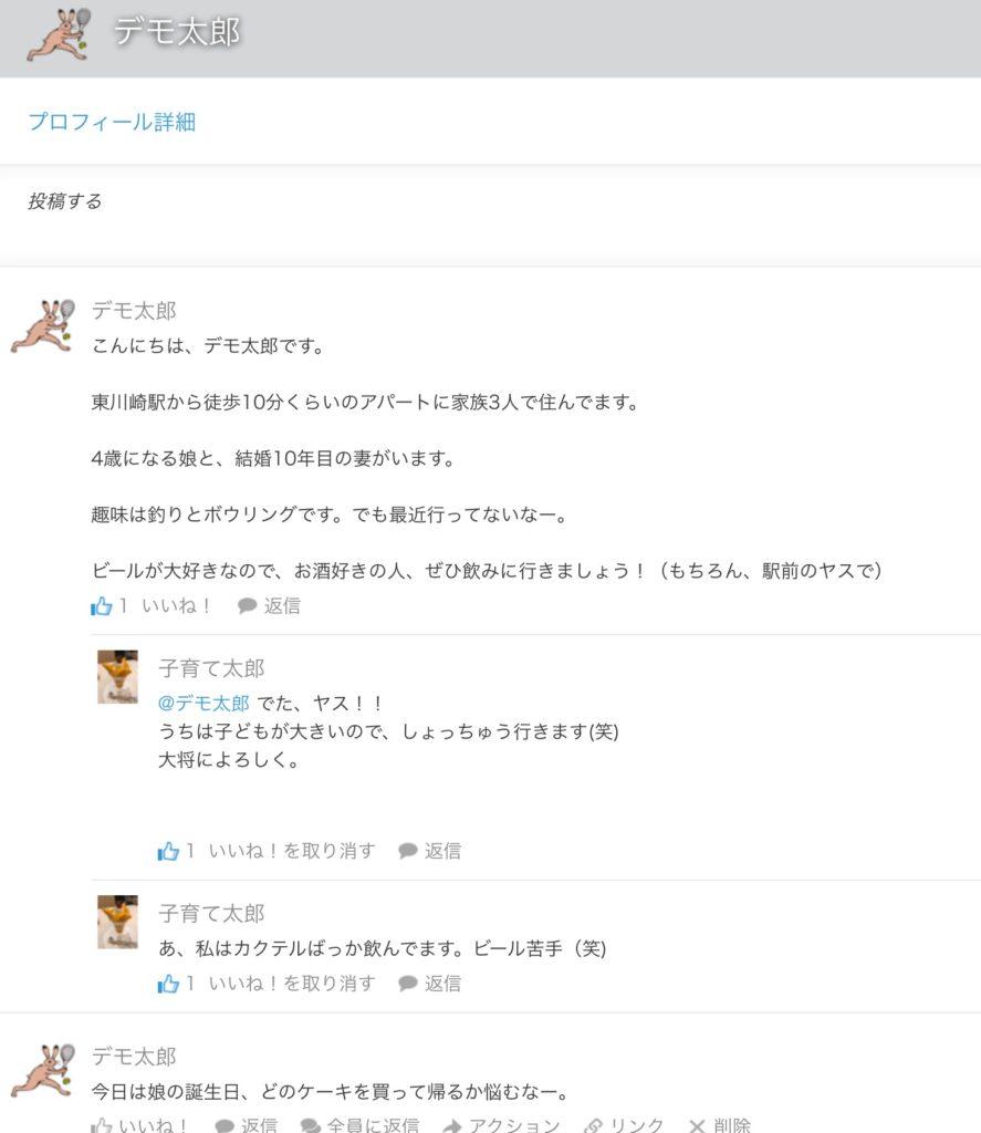 kintone_people