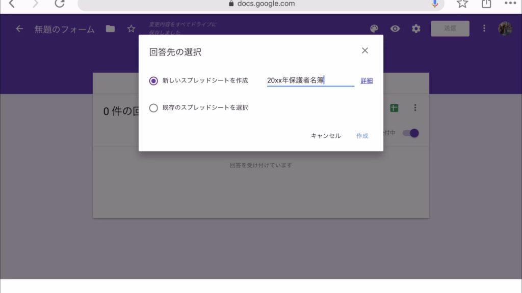 Googleforms_addresslist07