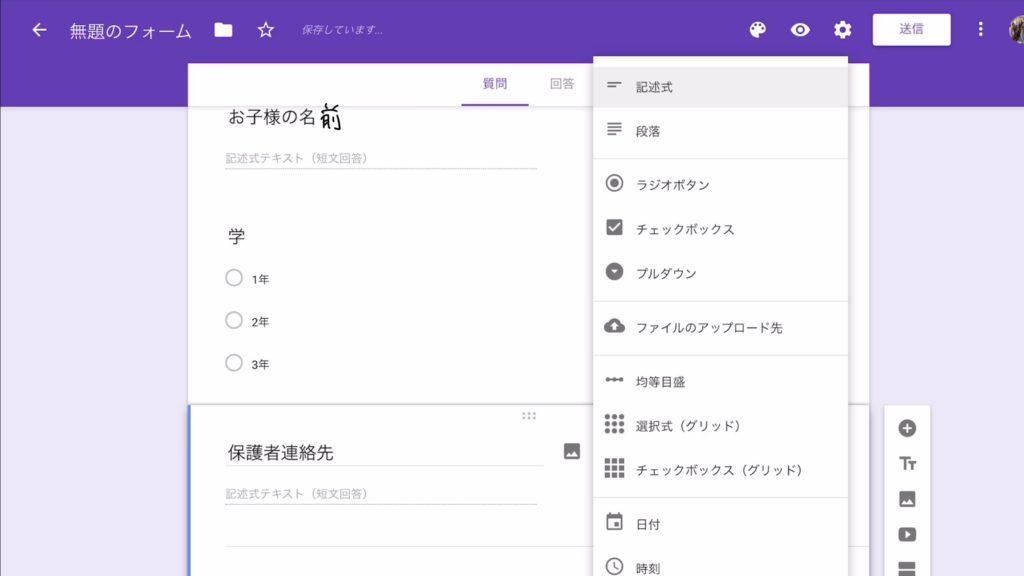 Googleforms_addresslist06
