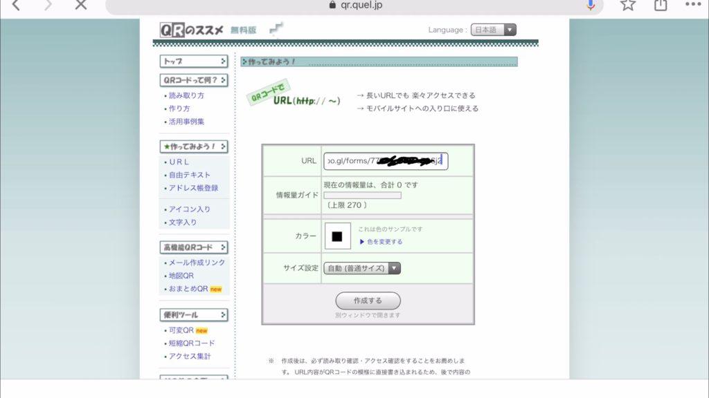 Googleforms_addresslist03
