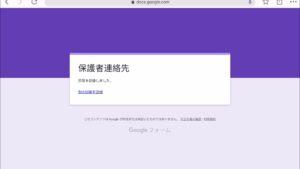 Googleforms_addresslist09