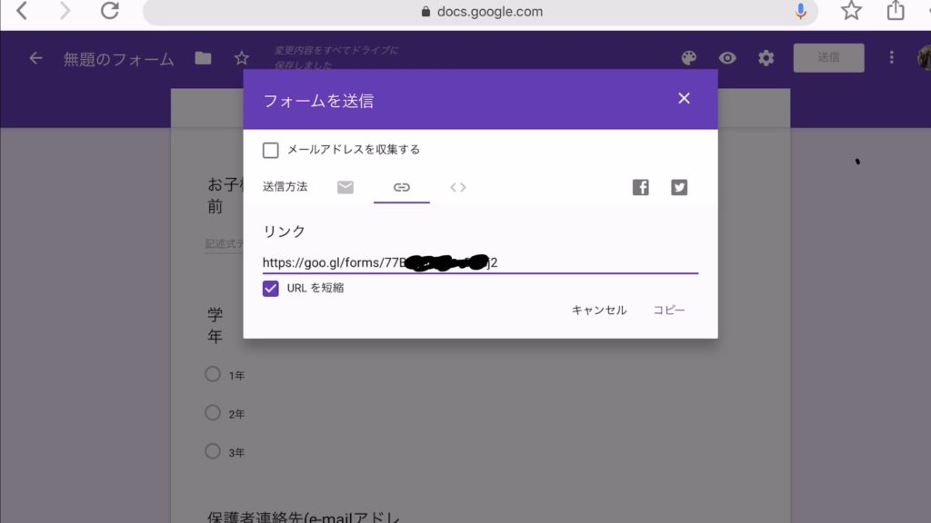 Googleforms_addresslist02